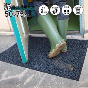 玄関マット 泥落とし 業務用 屋外 滑り止め スクレイプマットDry 50×75cm|kobelongtail