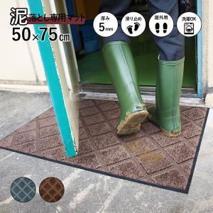 玄関マット 泥落とし 業務用 屋外 薄型 滑り止め スクレイプマットG 50×75cm kobelongtail