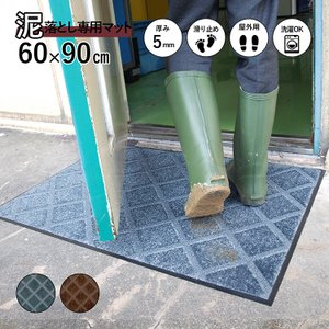 玄関マット 泥落とし 業務用 屋外 薄型 滑り止め スクレイプマットG 60×90cm|kobelongtail
