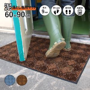 玄関マット 泥落とし 業務用 屋外 滑り止め スクレイプマットH 60 x 90 cm|kobelongtail