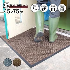 玄関マット 泥落とし 業務用 屋外 薄型 滑り止め スクレイプマットS 45×75cm|kobelongtail