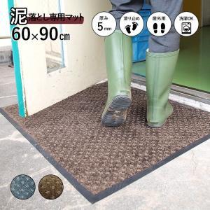 玄関マット 泥落とし 業務用 屋外 薄型 滑り止め スクレイプマットS 60×90cm|kobelongtail