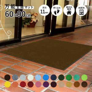 玄関マット 業務用 屋外 屋内 室内 無地 滑り止め スタンダードマットS 選べる22色 30サイズ 60×90cm|kobelongtail
