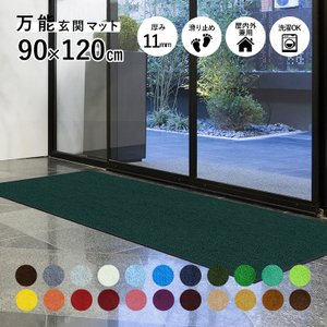 玄関マット 業務用 屋外 屋内 兼用 無地 選べる22カラー 30サイズ 90x120cmの写真
