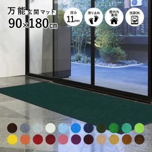 玄関マット 業務用 屋外 屋内 室内 無地 滑り止め スタンダードマットS 選べる22色 30サイズ 90×180cmの写真