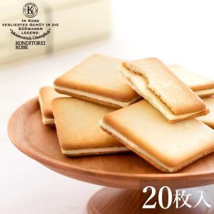 神戸三宮フレンチトーストラングドシャ 20枚入