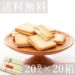 【ケース売り】神戸三宮フレンチトーストラングドシャ 20枚入1ケース