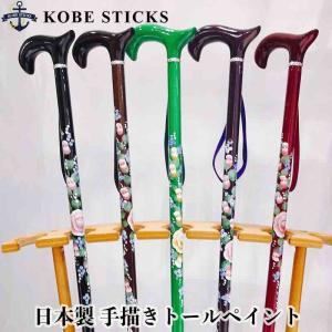 杖 つえ ステッキ おしゃれ 世界に1本の麗しさを手元に宿す 国産トールペイントステッキ 専門店 女性 高級 かわいい 介護|kobesticks
