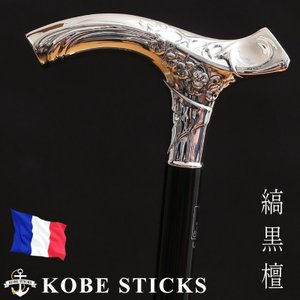杖 つえ ステッキ おしゃれ フランス ファイエ社製 芸術的に美しいシルバーステッキ (本縞黒檀シャフト / アールデコ) kobesticks