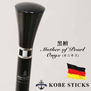 杖 つえ ステッキ おしゃれ 老舗 ドイツ ガストロック製 世界最高峰の木製ステッキ(アール・デコステッキ) 木製 専門店 高級 かっこいい かわいい 介護|kobesticks