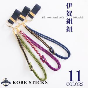 杖用ストラップ 杖 つえ ステッキ ストラップ 神戸ステッキオリジナル 伊賀組紐ストラップ 杖ひも ひも 組紐 くみひも 帯締め|kobesticks
