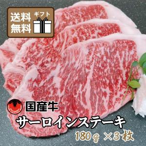 国産牛 サーロイン ステーキ 180g×3枚 ギフト 送料無料 母の日 父の日|kobeusunaga