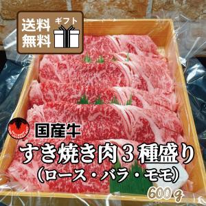 国産牛 ロース&バラ&モモ すき焼き 約600g 牛肉 ギフト 贈答品 プレゼント 母の日 父の日|kobeusunaga