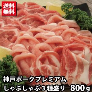 神戸ポークプレミアム しゃぶしゃぶ3種盛り(ロース・肩ロース・バラ) 約800g ギフト プレゼント 母の日 父の日|kobeusunaga