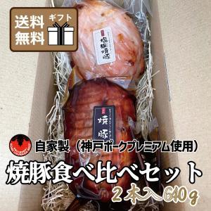 神戸ポークプレミアム 自家製焼豚食べ比べセット 640g ギフト 贈答品 プレゼント 母の日 父の日|kobeusunaga