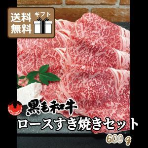 黒毛和牛 ロース すき焼き 約600g 牛肉 ギフト 贈答品 プレゼント 母の日 父の日|kobeusunaga