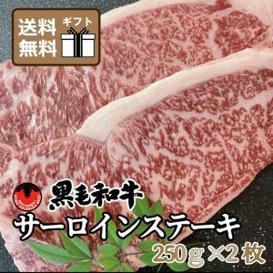黒毛和牛 サーロインステーキ 500g(250g×2枚) 牛肉 ステーキ ギフト 贈答品 プレゼント 母の日 父の日|kobeusunaga