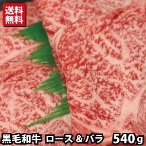 黒毛和牛 ロース&バラ すき焼き 約540g 牛肉 ギフト 贈答品 プレゼント 母の日 父の日|kobeusunaga