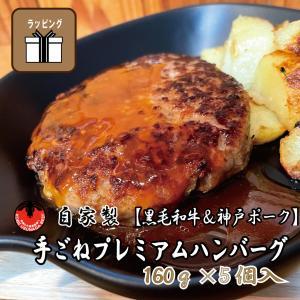ハンバーグ グルメ 黒毛和牛 神戸ポーク 自家製 手ごね プレミアム 冷凍 贈答用 ギフト おすすめ お祝い プレゼント|kobeusunaga