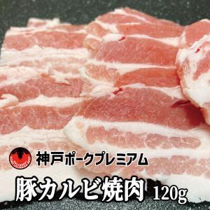焼肉 カルビ 豚バラ バーベキュー  神戸ポーク 国産 120g |kobeusunaga