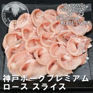 神戸ポークプレミアム ロース スライス 1kg(500g×2)|kobeusunaga