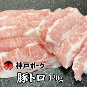 焼肉 豚肉 豚トロ バーベキュー 神戸ポーク 国産 120g|kobeusunaga