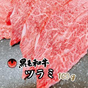 肉 焼肉 和牛 ツラミ 国産 つらみ 100g kobeusunaga