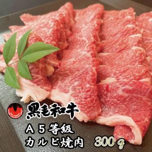 焼肉 黒毛和牛 牛肉  カルビ  焼き肉 国産牛 国産 300g kobeusunaga