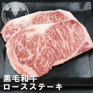 黒毛和牛 ロース ステーキ 送料無料 400g(200g×2) 牛肉 ステーキ|kobeusunaga