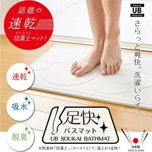 珪藻土バスマット UB足快バスマット(そうかい バスマット)チェス柄(オリジナル) 日本製|kobeya-sp