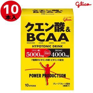 グリコ(glico) クエン酸&BCAA 10袋 70782