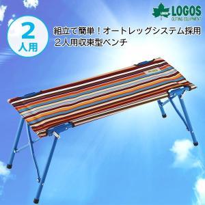 ロゴス オートレッグベンチ2(ストライプ)|kobeya-sp
