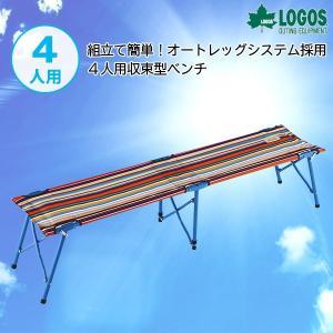 ロゴス オートレッグベンチ4(ストライプ)|kobeya-sp