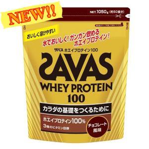 ザバス(SAVAS) ホエイプロテイン100[チョコレート] ビッグ(1050g) CZ7342|kobeya-sp