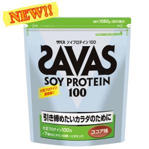 ザバス(SAVAS) ソイプロテイン100[...の関連商品10