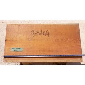 【松板】【1点もの】松材 無垢板 長さ1000mm 厚み43mm 幅540mm 1枚 荒削り|kobikiya