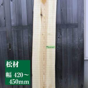 【松板】【1点もの】松材 無垢板 節有り 長さ1900mm 厚み55mm 幅420mm 1枚 荒削り 耳付き 両端割れあり|kobikiya