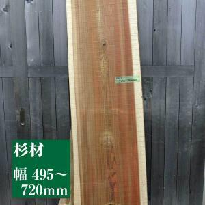 【杉板】【1点もの】杉材 無垢板 節有り 長さ2170mm 厚み60mm 幅495mm 1枚 荒削り 耳付き 両端割れあり|kobikiya