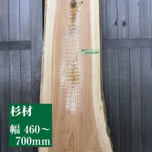 【杉板】【1点もの】杉材 無垢板 小節有り 長さ2200mm 厚み48mm 幅460mm 1枚 荒削り 耳付き 両端割れあり|kobikiya