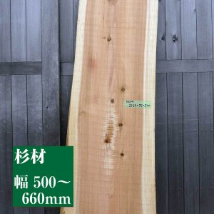 【杉板】【1点もの】杉材 無垢板 節有り 長さ2160mm 厚み75mm 幅500mm 1枚 荒削り 耳付き 両端割れあり|kobikiya