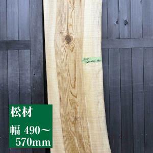 【松板】【1点もの】松材 無垢板 小節有り 長さ2250mm 厚み60mm 幅490mm 1枚 荒削り 耳付き|kobikiya