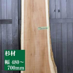 【杉板】【1点もの】杉材 無垢板 節有り 長さ2180mm 厚み60mm 幅480mm 1枚 荒削り 耳付き 両端割れあり|kobikiya