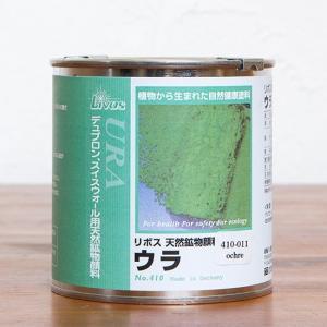 【自然健康塗料】リボス ウラ 0.375L(410-0.375) デュブロン・スイスウォール用|kobikiya