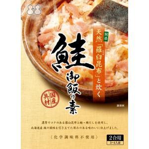 〜天然羅臼昆布と炊く〜鮭御飯の素|kobucha-fuji