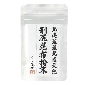 天然利尻昆布粉末 30g|kobucha-fuji