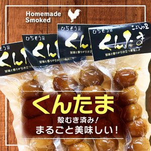 自家製味付け燻製たまご 5個入×4袋【送料無料】【常温保存半年可】【真空包装】