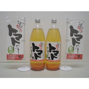 しぼりトマト100%ジュースセット|kobushinosato