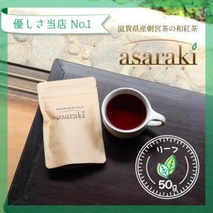 和紅茶 朝宮茶 滋賀県 国産紅茶 茶葉 リーフ 50g 無農薬 asaraki アサラキ koccha-waccha