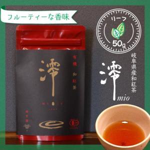 和紅茶 オーガニック 岐阜県 べにふうき 国産紅茶 茶葉 リーフ 50g 有機栽培 澪の画像