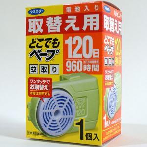 どこでもベープ蚊取り 120日 取替え用1個入|kochaya